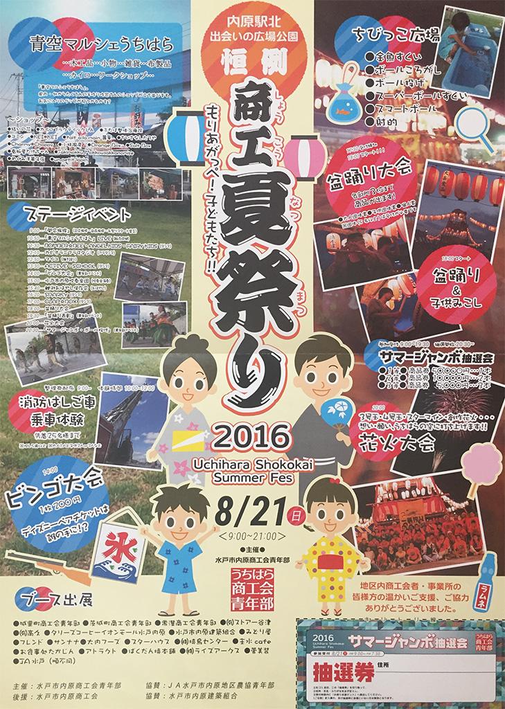 内原商工夏祭り